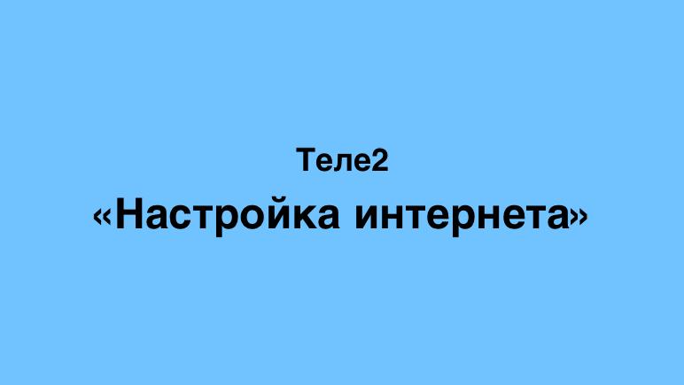 nastrojka-interneta-772x435.png