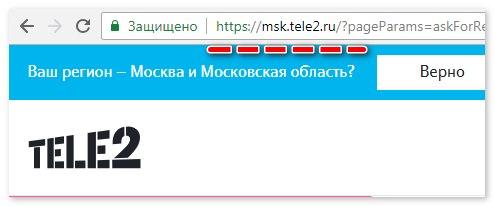 vyoti-na-sayt-tele2.jpg