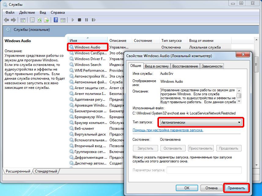 vklyuchenie-sluzhby-otvechayuscheyza-zvuk-v-windows-7.png