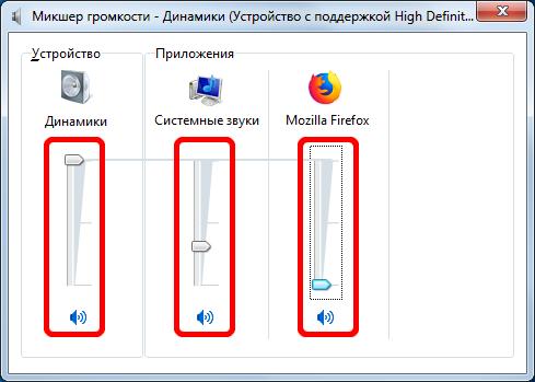 sistemnyy-miksher-windows-7.png