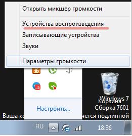 perehod-v-menyu_ustroystva-vosproizvedeniya_.png