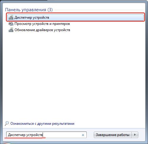 poisk_dispetchera-ustroystv_.png