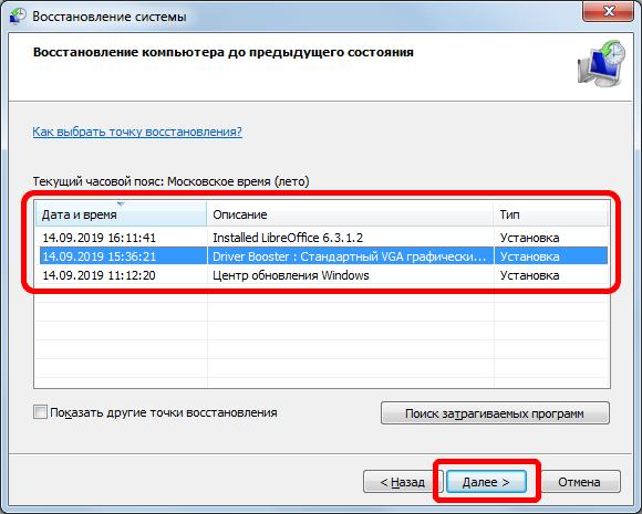 vybor-tochki-vosstanovleniya-v-windows-7.png