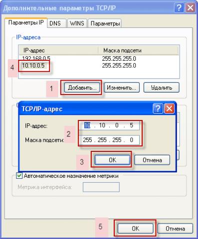 Добавляем дополнительный IP адрес в вашу сетевую карту