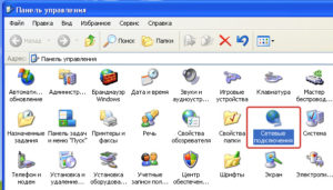 Setevye-podklyucheniya-300x171.jpg