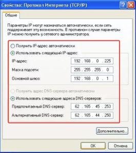 Otkroetsya-rabochaya-oblast-s-setevymi-parametrami-gde-propisyvaem-IP-adresa-i-DNS-servery-265x300.jpg