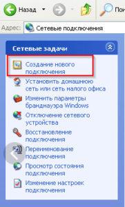 Sozdanie-novogo-podklyucheniya-181x300.jpg