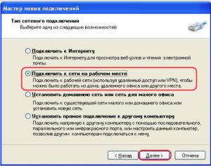 Podklyuchit-k-seti-na-rabochem-meste-300x237.jpg