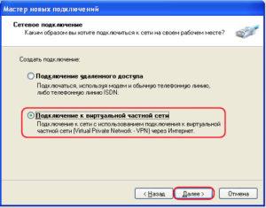 Podklyuchenie-k-virtualnoj-chastnoj-seti-300x235.jpg