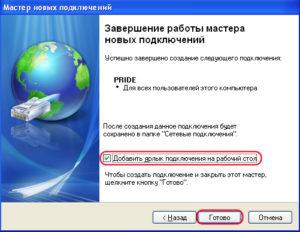 Dobavit-yarlyk-podklyucheniya-na-rabochij-stol-300x232.jpg