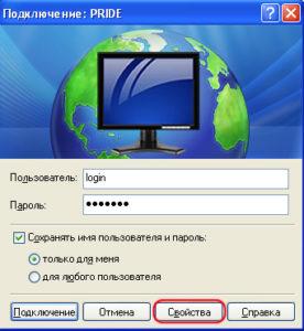 Rabochaya-oblast-dlya-vvoda-imeni-polzovatelya-i-parolya-276x300.jpg