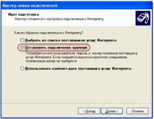 Ustanovit-rezhim-podklyucheniya-vruchnuyu-300x233.jpg