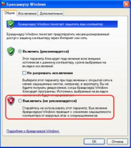 Vyklyuchit-Brandmauer-Windows-266x300.jpg