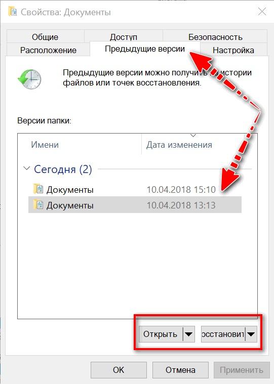 kak-vosstanovit-udalennye-fajly-iz-korziny-posle-ochistki_12.jpg