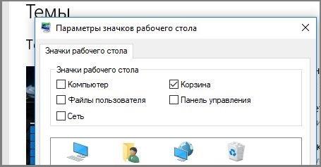 kak-vosstanovit-udalennye-fajly-iz-korziny-posle-ochistki_10_1.jpg