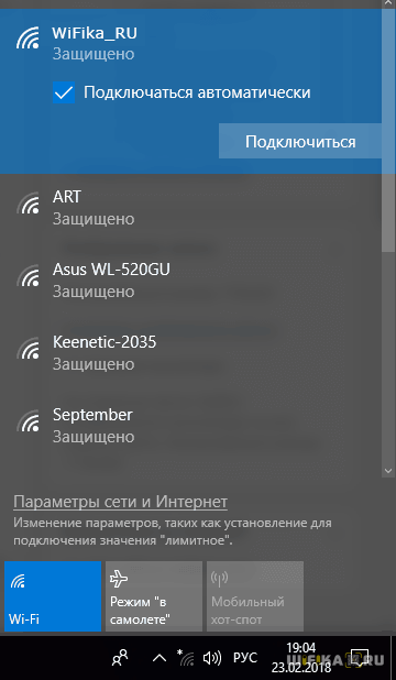 nastroyka-wifi-adaptera.png