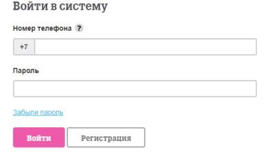 lichnyj-kabinet-altel-4g-registratsiya-akkaunta-funktsional-sajta-provajdera-1.jpg