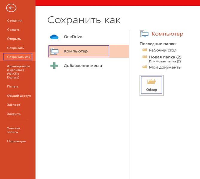 kak_perekinut_prezentaciyu_na_fleshku17.jpg