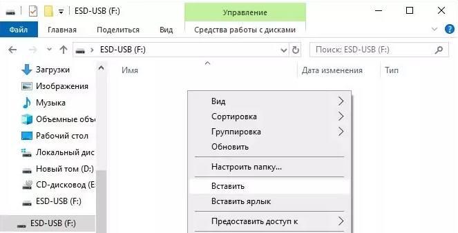 kak_perekinut_prezentaciyu_na_fleshku9.jpg