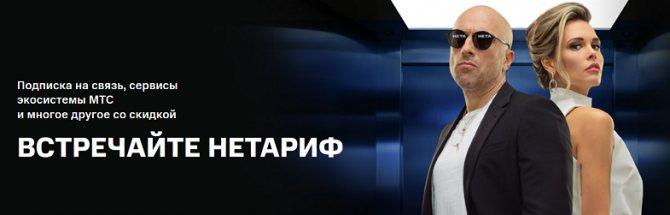 luchshij-tarif-dlya-smartfona-mts.jpg