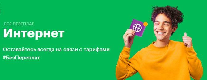 luchshij-tarif-dlya-smartfona-megafon.jpg