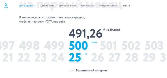 luchshij-tarif-dlya-smartfona-jota.jpg