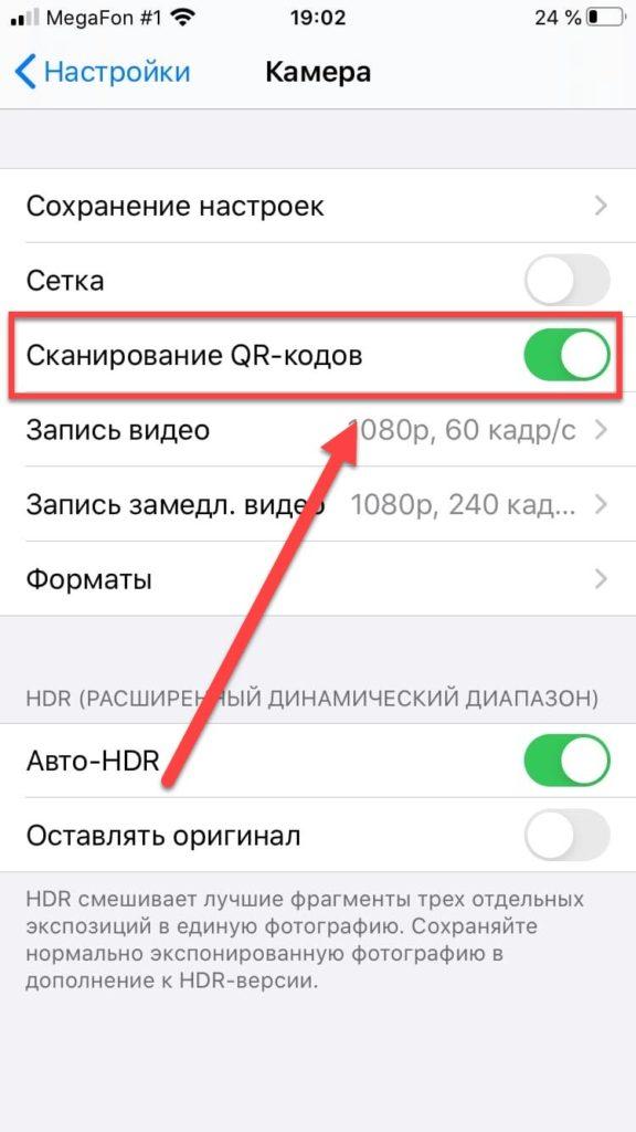 Сканирование-QR-кодов-через-камеру-576x1024.jpg