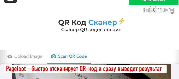 qr-kod-skaner-online-3.png