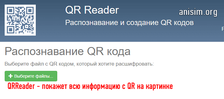 qr-kod-skaner-online-4.png