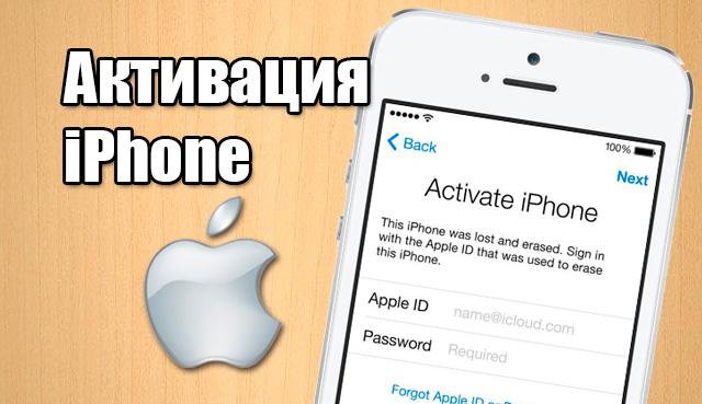 aktivaciya-iphone.jpg