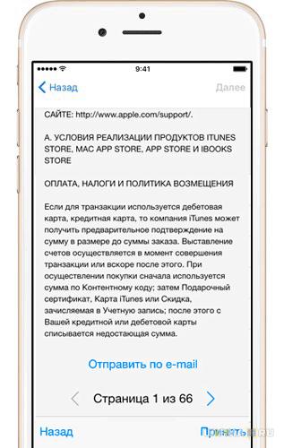 pravila-apple-id.png