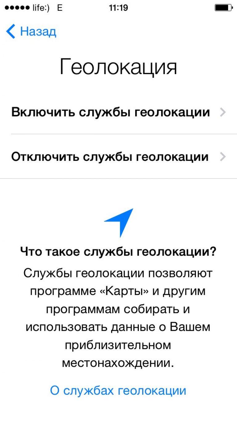 kak-nastroit-iphone-%E2%84%963-768x1363.jpg