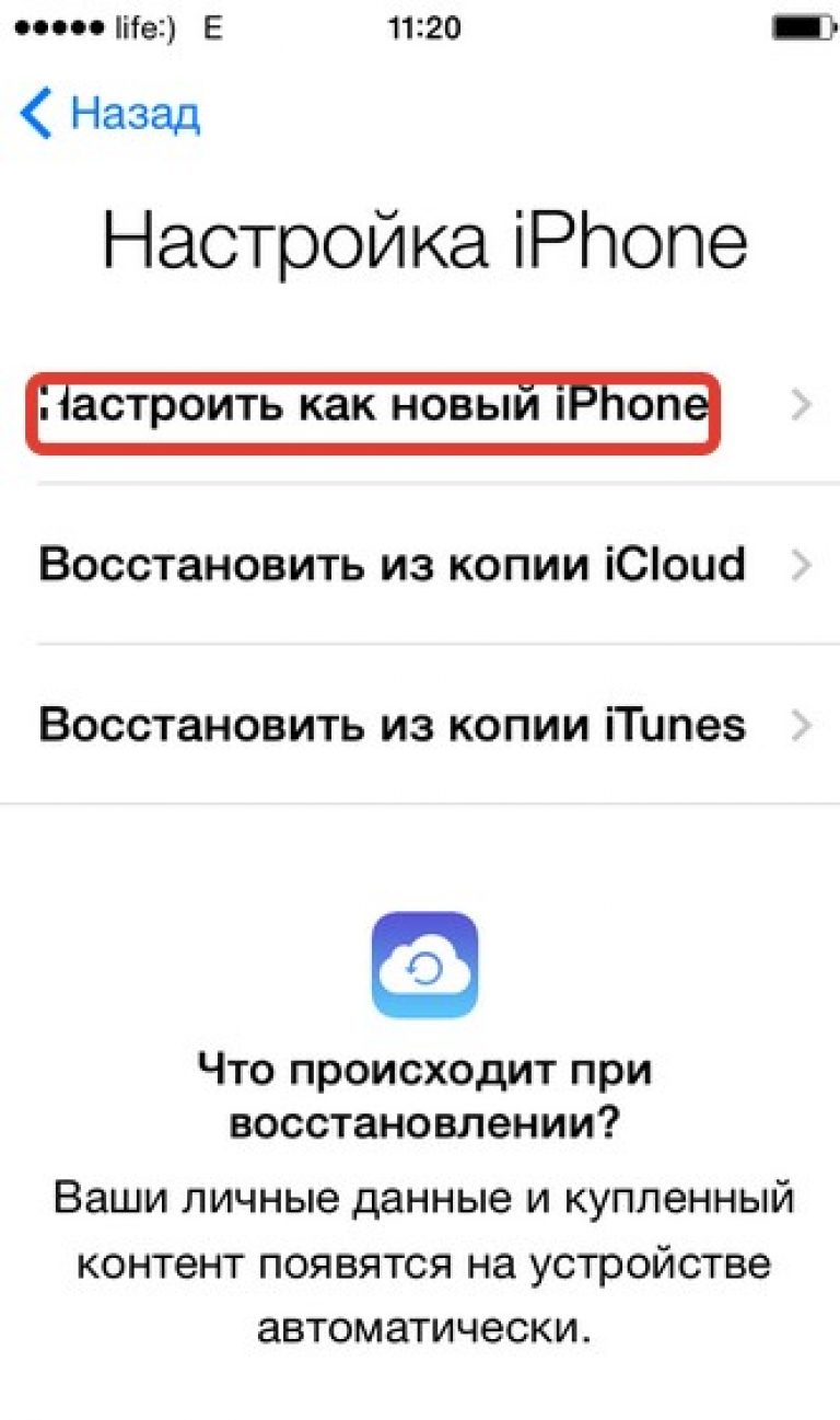 kak-nastroit-iphone-%E2%84%964-768x1297.jpg