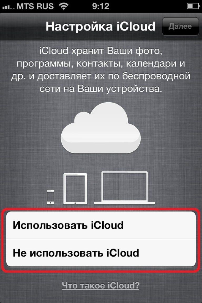 kak-nastroit-iphone-%E2%84%9612-768x1152.jpg