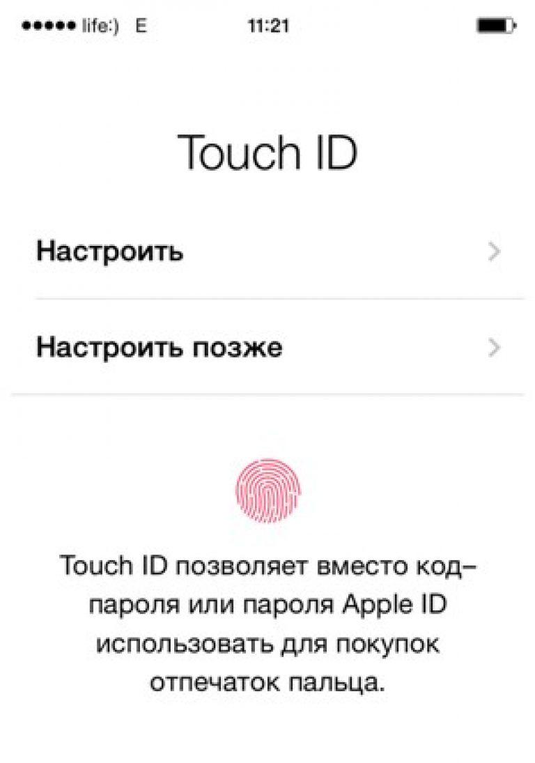 kak-nastroit-iphone-%E2%84%9613-768x1095.jpg