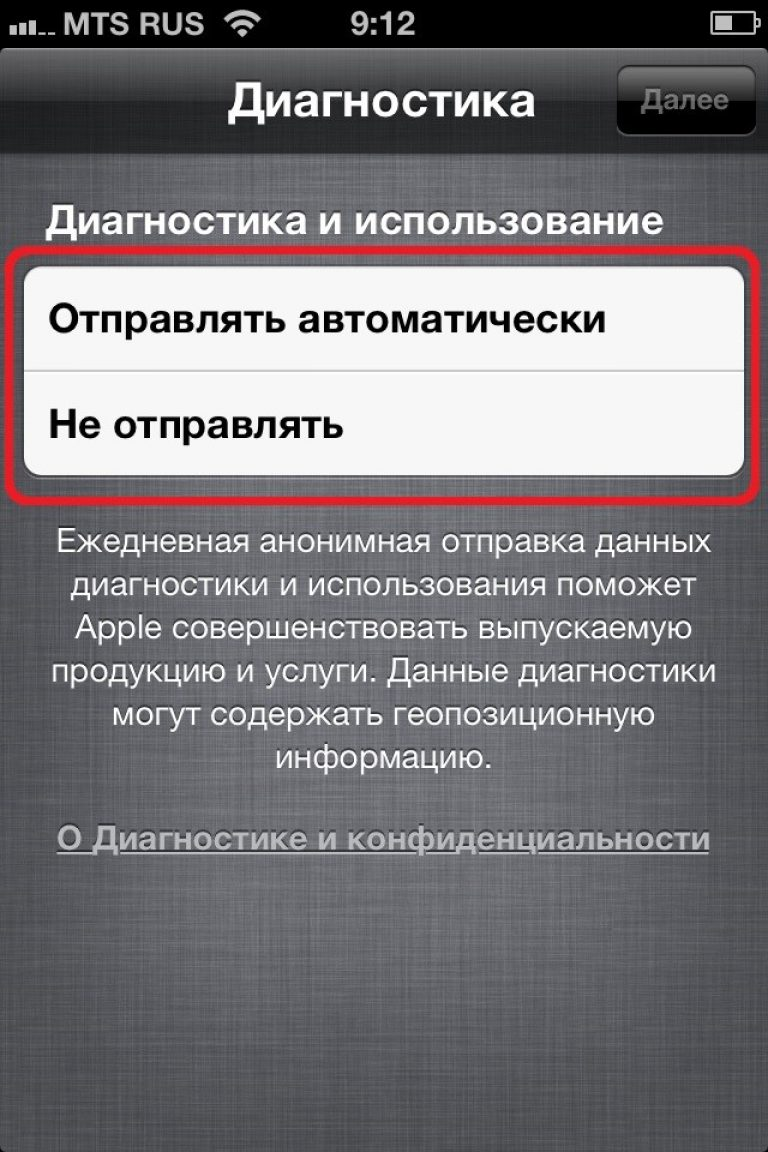 kak-nastroit-iphone-%E2%84%9615-768x1152.jpg