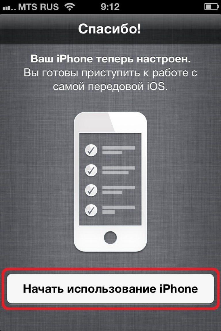 kak-nastroit-iphone-%E2%84%9616-768x1152.jpg