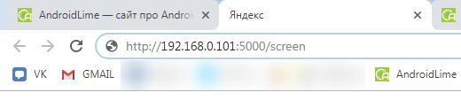 screen-streming-mirroring-adress.png
