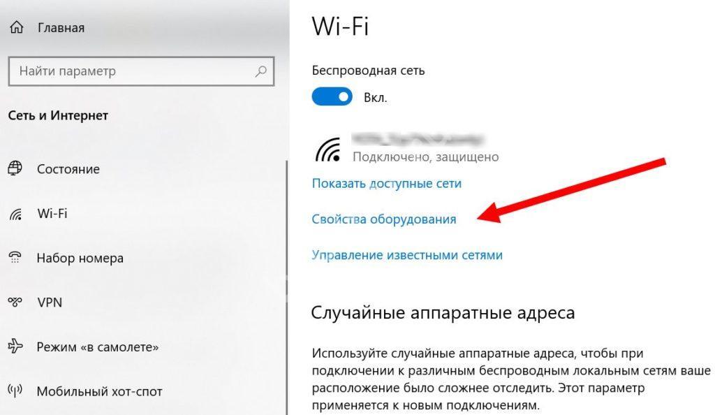 kak-yznat-parol-wifi-beeline1-1024x594.jpg