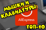 Myishki-s-AliExpress.png