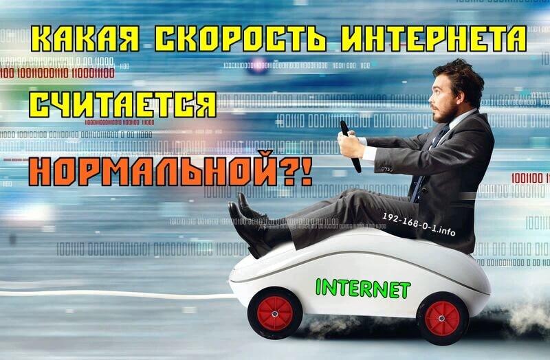 internet-speeed.jpg
