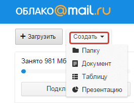 sozdanie-dokumentov-v-oblake-mail-ru.png