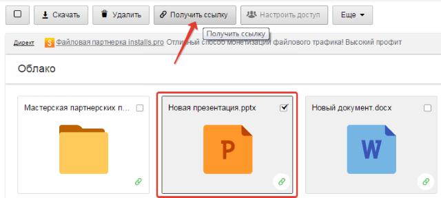 sgenerirovat-ssyilku-na-fayl-v-oblake-mail-ru.png