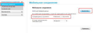 Vklyuchit-mobilnuyu-peredachu-dannyh-300x109.png