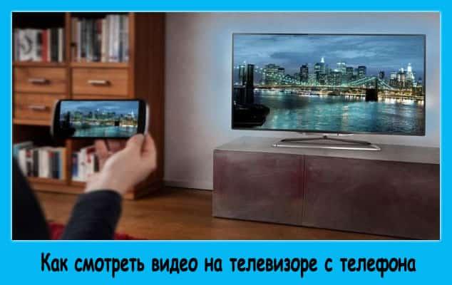 kak-smotret-video-na-televizore-s-telefona.jpg