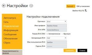 nastroit-modem-300x180.jpg