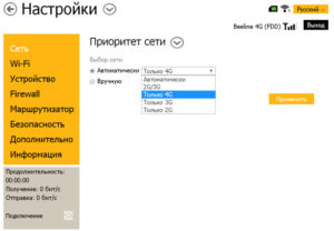 beeline-seti-nastroyka-300x208.jpg