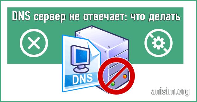 dns-server-ne-otvechaet.png