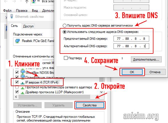 dns-server-ne-otvechaet-6.png