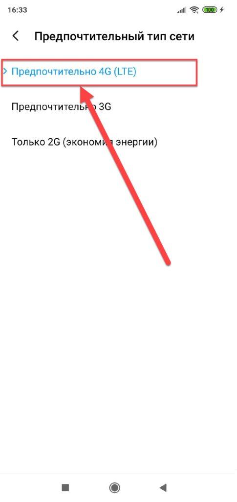 Пункт-меню-Предпочтительный-тип-сети-485x1024.jpg